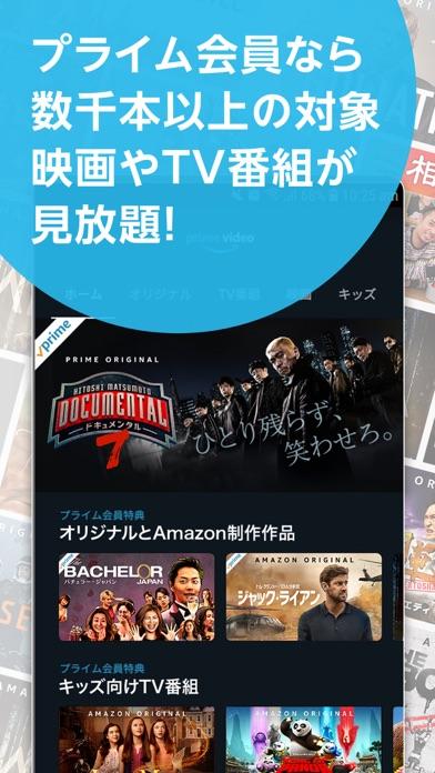 Amazon プライム・ビデオ - 窓用