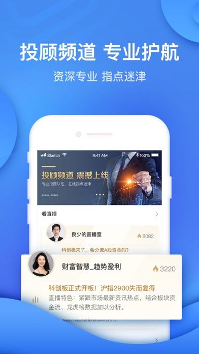 掌证宝-炒股理财股票软件 证券开户 screenshot three