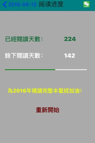 圣经365天 - náhled