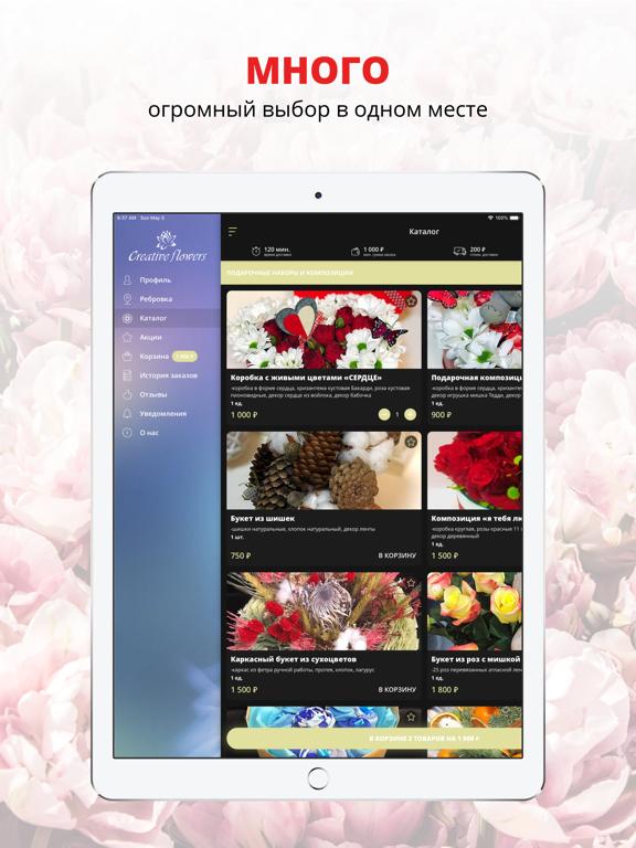 Creative flowers   Кострома screenshot 5