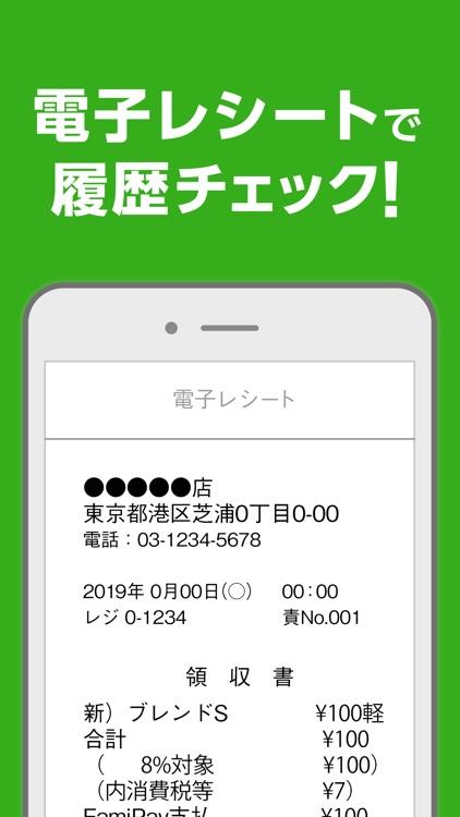 ファミペイ screenshot-5