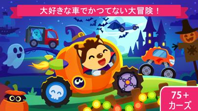 車ゲーム 子供 - 3歳 ゲーム!のおすすめ画像1