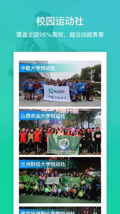 悦动圈Pro-跑步记步运动软件助手 screenshot-8