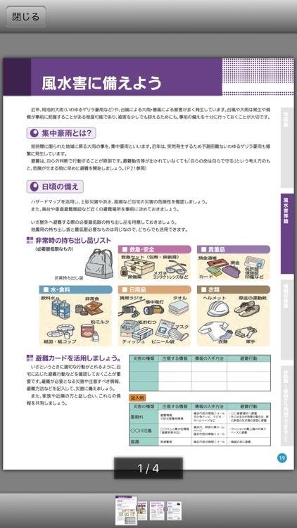 港北区防災情報アプリ screenshot-5