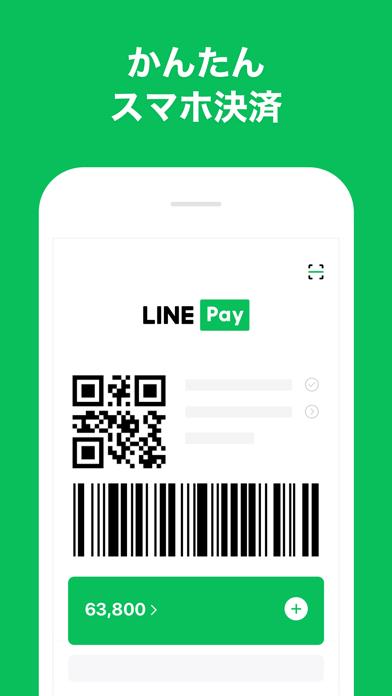LINE Pay - 割引クーポンがお得なスマホ決済アプリのおすすめ画像1