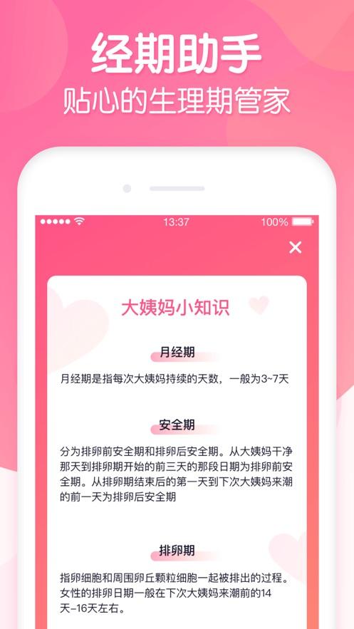 月经期助手-极简大姨妈安全期管家 App 截图