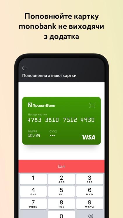 monobank — мобiльний банк screenshot-3