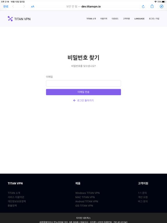 TITAN VPN screenshot 20