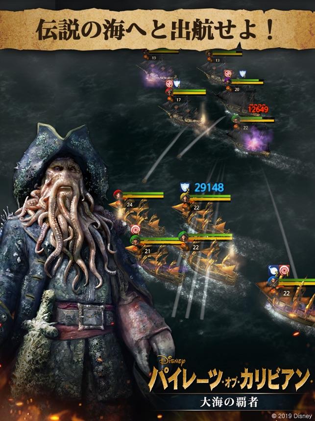 パイレーツ・オブ・カリビアン:大海の覇者 Screenshot