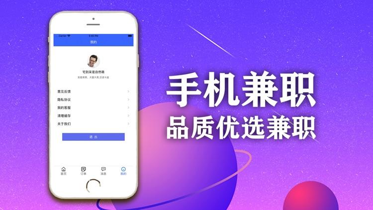 手机兼职-品质优选兼职放心选择 screenshot-3