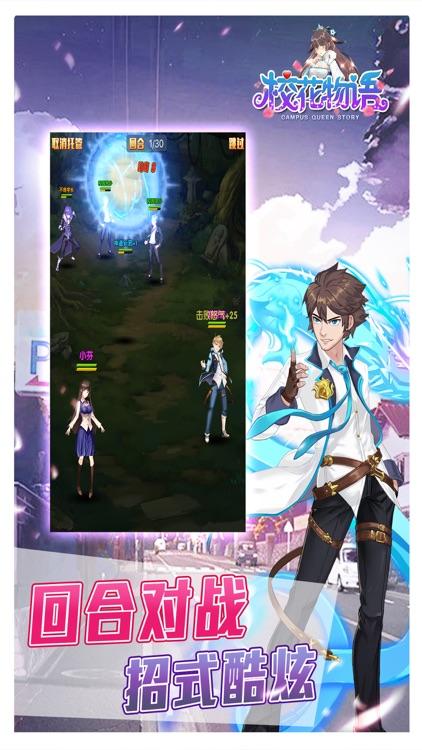 校花物语-二次元卡牌手游 screenshot-4
