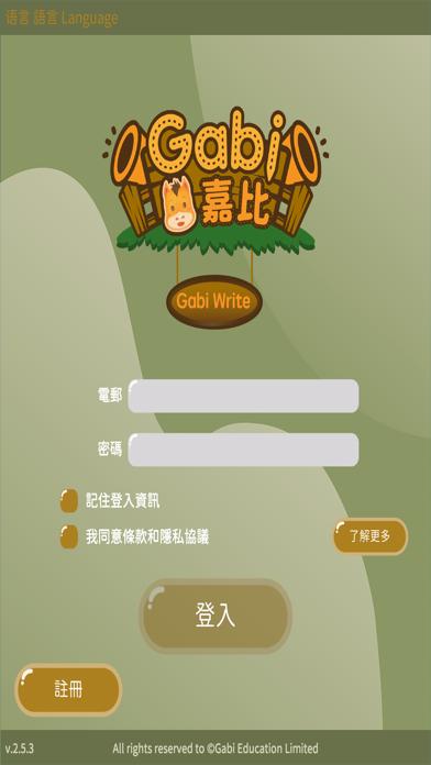Gabi Chinese Character screenshot 1