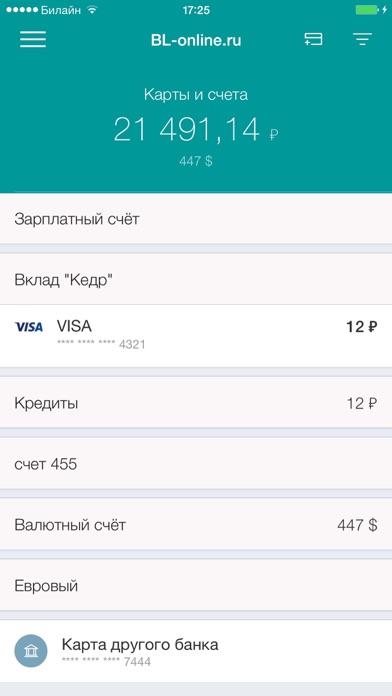 Банк Левобережный BL-OnlineСкриншоты 3