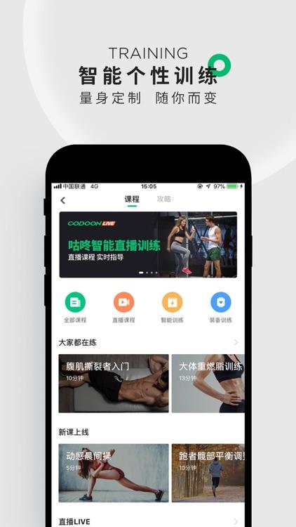 咕咚-跑步健身训练课程 screenshot-0