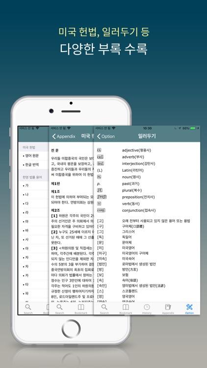 법률 영한영 사전 (Dictionary of Law) screenshot-4