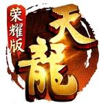 天龙八部荣耀版-江湖豪侠演绎仙侠情缘