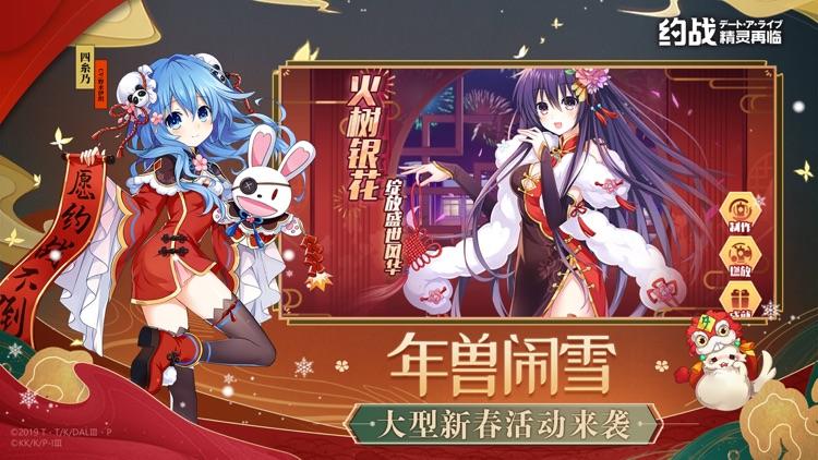 约战:精灵再临-魔禁联动 screenshot-4