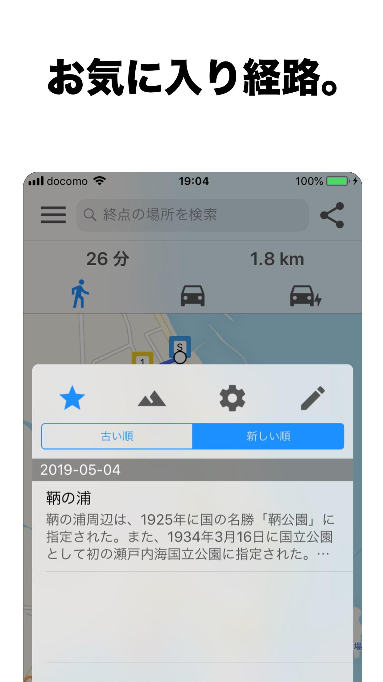ストリートビュー ナビ : StreetWatcher Screenshot