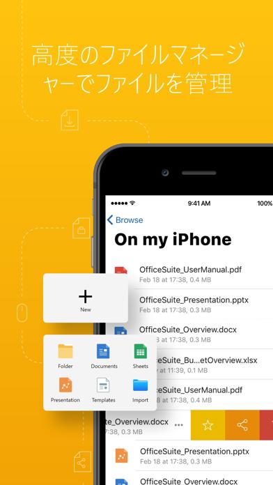 OfficeSuite & PDF editorのおすすめ画像6