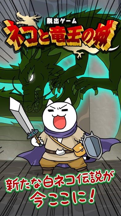 最新スマホゲームの脱出ゲーム ネコと龍王の城が配信開始!