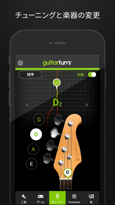 GuitarTuna: ギターチューナーのおすすめ画像3