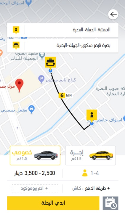 CityTaxi-Passenger screenshot-1