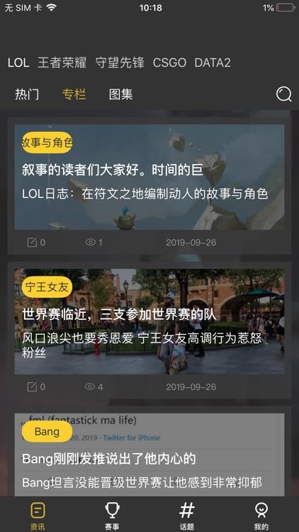 雷点电竞 screenshot-1