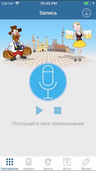 Screenshot for Немецкий для туриста in Japan App Store