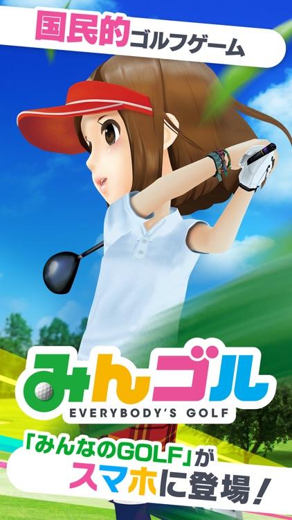 みんゴル screenshot-0