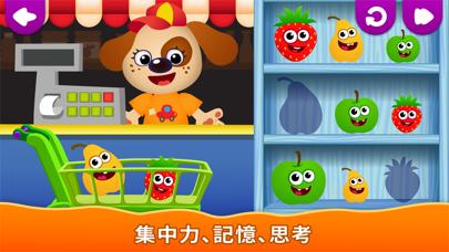子供 ゲーム: 幼児向け知育 形色のおすすめ画像6