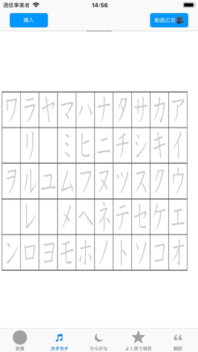 ローマ字とひらがなとカタカナの変換のおすすめ画像3