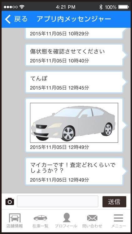 (株)カーメカニックツバサ公式アプリ screenshot-4