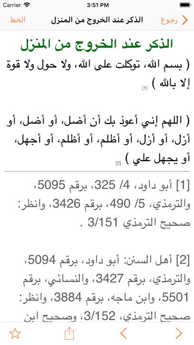 حصن المسلم - كتيب الأذكارلقطة شاشة4