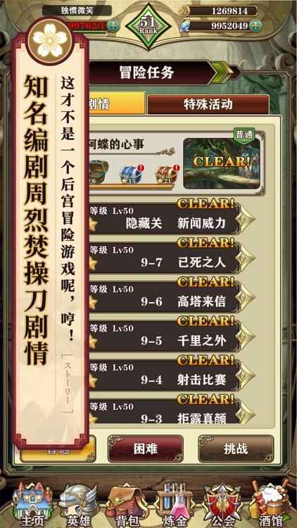 螺旋英雄谭-境界线续作 screenshot-5