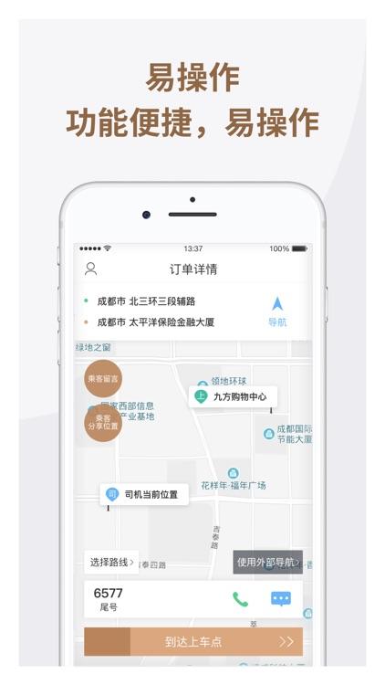 神马出租车司机端 screenshot-3