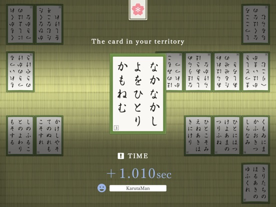 Competitive Karuta ONLINE screenshot #3