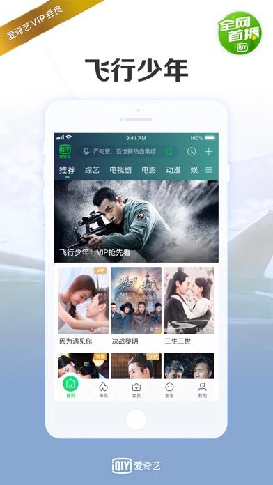 下载 爱奇艺-在远方热播 为 PC