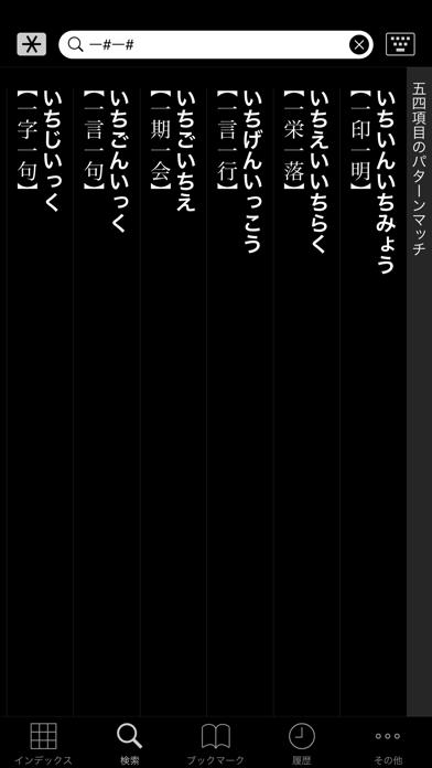 大辞林 ScreenShot4