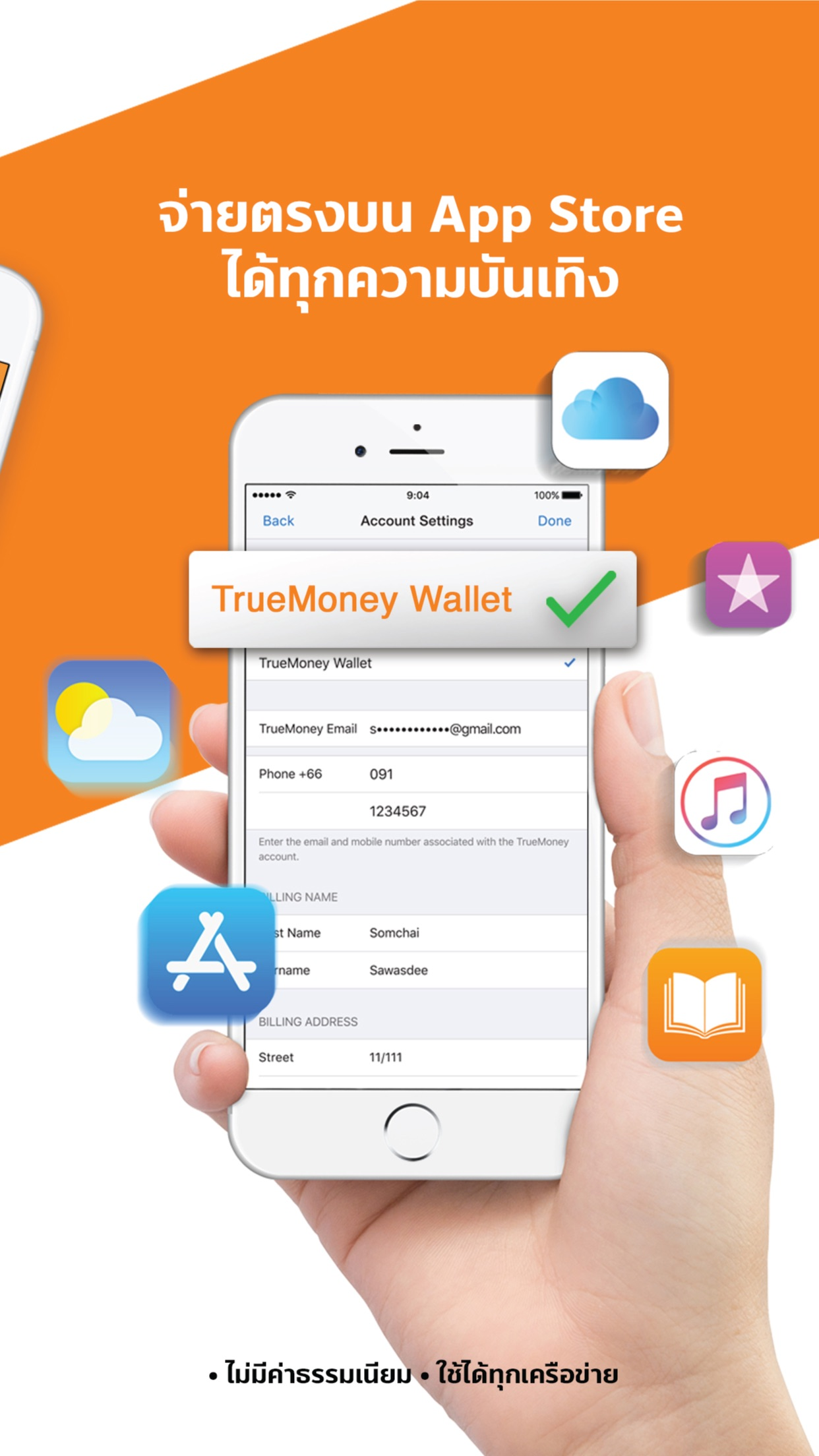 TrueMoney Wallet Screenshot