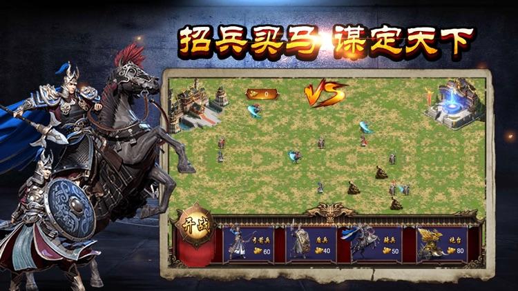 汉末纷争-三国策略游戏 screenshot-4