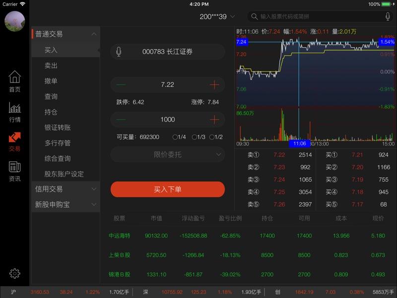 长江e号HD截图3