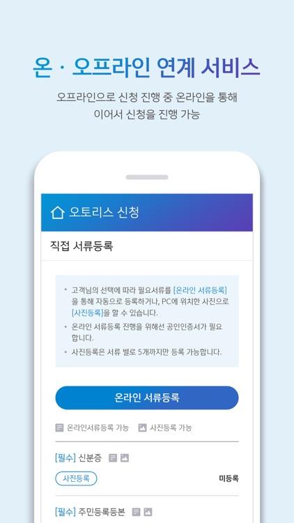신한캐피탈 screenshot-4