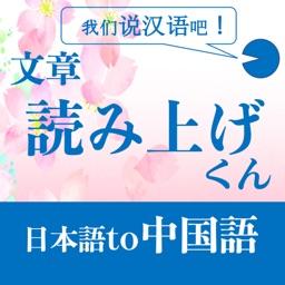 文章読み上げくん:中国語学習用