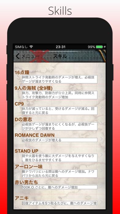 OPMS: Guide for 海賊無双 (PS3)のおすすめ画像4