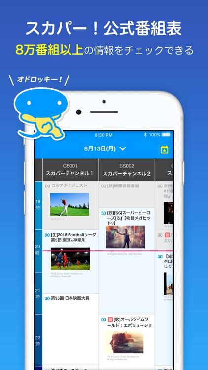 スカパー!番組表 screenshot-0