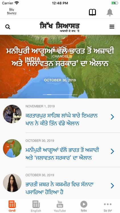 Sikh Siyasat screenshot-4