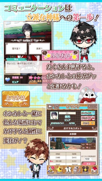 星彼Days screenshot-3