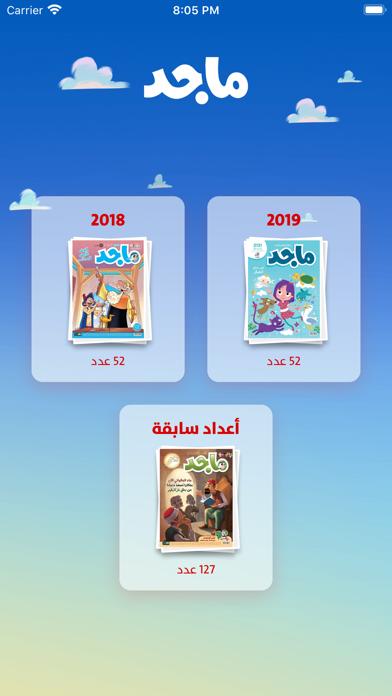 messages.download مجلة ماجد software