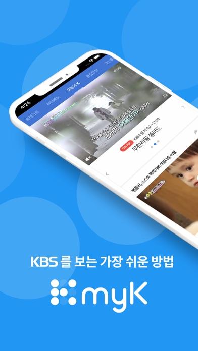 KBS my Kのおすすめ画像1