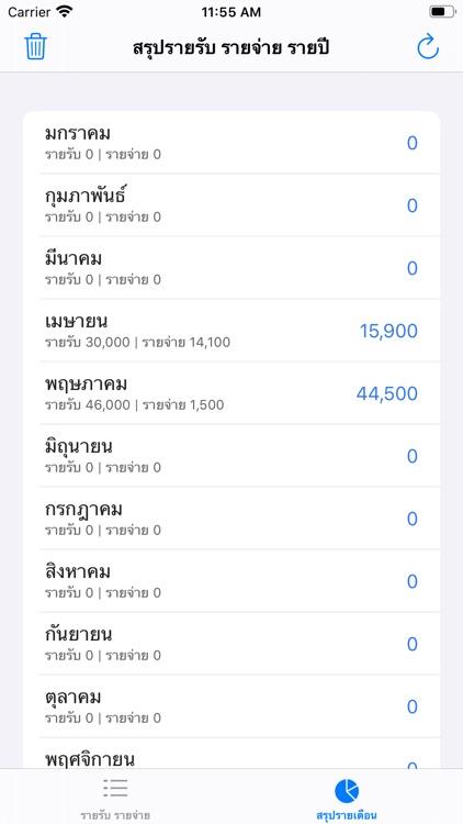 บัญชีรายรับรายจ่าย screenshot-6